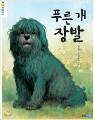 푸른 개 장발