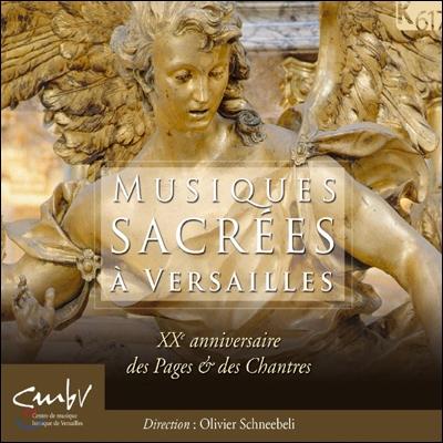 Olivier Schneebeli 베르사이유 궁전의 종교 음악 (Musiques Sacrees A Versailles) 올리비에 슈니벨리