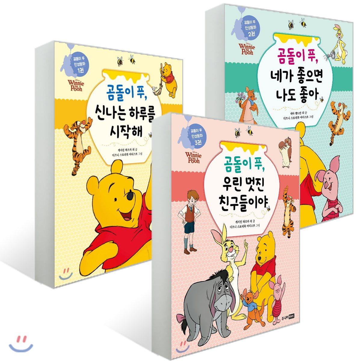 곰돌이 푸 인성동화 3권 세트