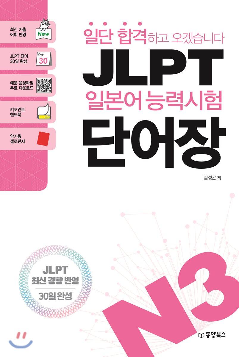 일단 합격하고 오겠습니다 JLPT 일본어능력시험 단어장 N3