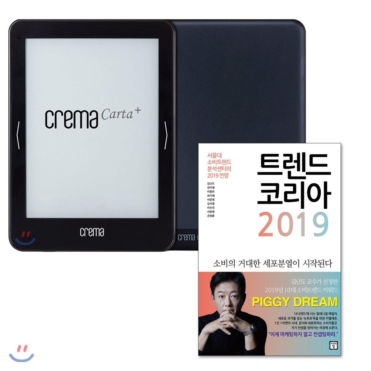 예스24 크레마 카르타 플러스(crema carta+) + 트렌드 코리아 2019 eBook 세트