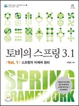 토비의 스프링 3.1 Vol. 1 스프링의 이해와 원리