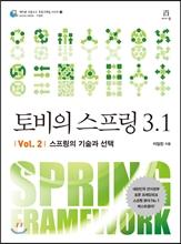 토비의 스프링 3.1 Vol. 2 스프링의 기술과 선택