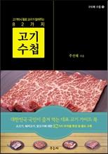 고기 수첩