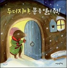 두더지야, 문 좀 열어줘!