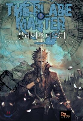 블레이드 마스터 6