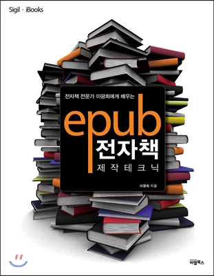 ePub(이펍)제작 테크닉