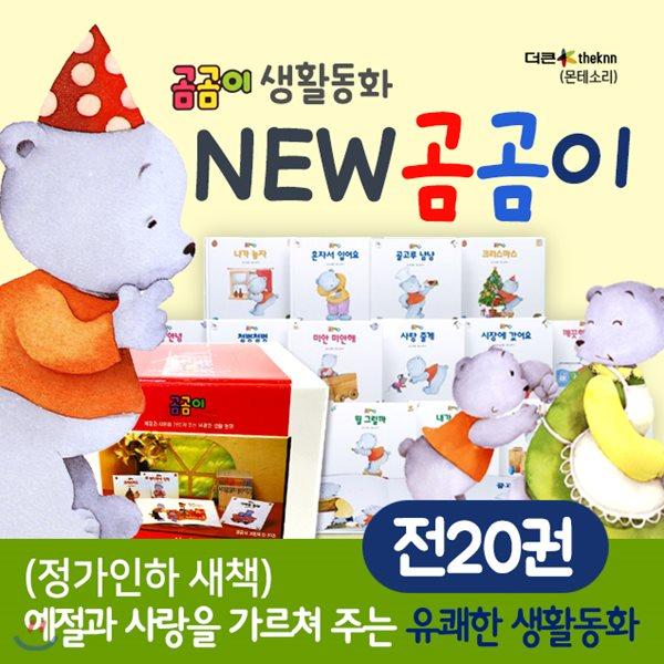 몬테소리(더큰)NEW 곰곰이 생활동화(전20권)(세이펜 미포함)