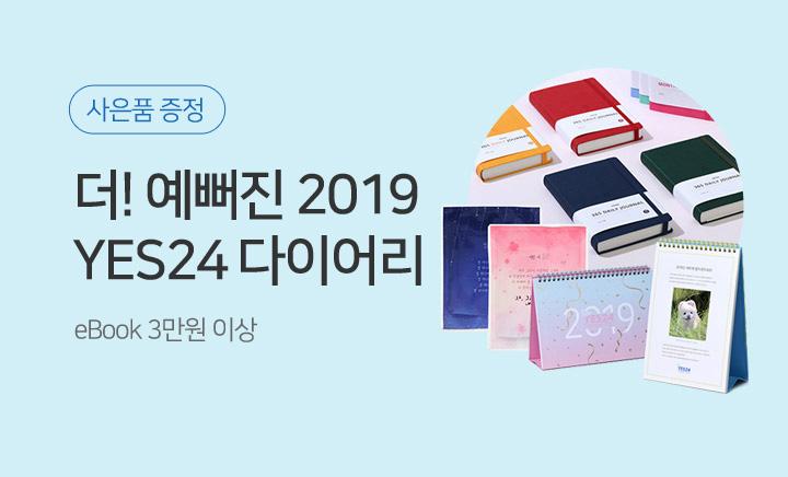 더! 예뻐진 2019 YES24 다이어리_eBook