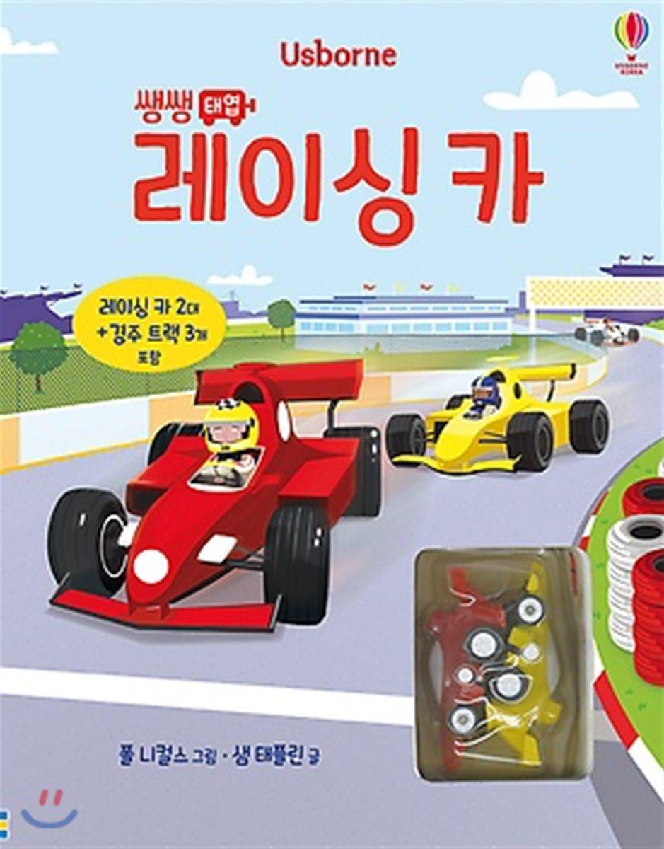 쌩쌩 태엽 레이싱 카