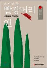[USB]  오디오북 빨강머리 앤 - 초록지붕 집 이야기