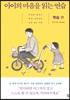 [도서] 아이의 마음을 읽는 연습 학습 편
