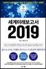 [도서] 세계미래보고서 2019