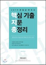 2019 문동균 한국사 핵심 기출 지문 총정리