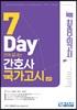 [도서] 7 Days만에 끝내는 간호사 국가고시 총 2065문제