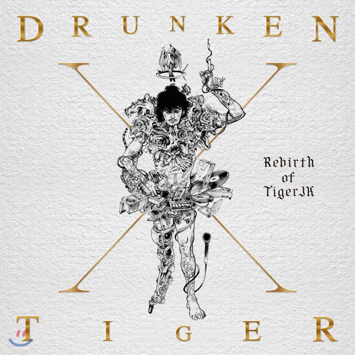 드렁큰타이거 - Rebirth of Tiger JK