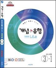 개념+유형 중등수학 3-1 기초탄탄 라이트 (2019년)