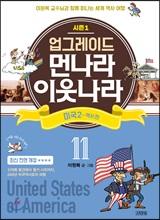 업그레이드 먼나라 이웃나라 11 미국 2