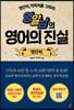 [도서] 영알남의 영어의 진실