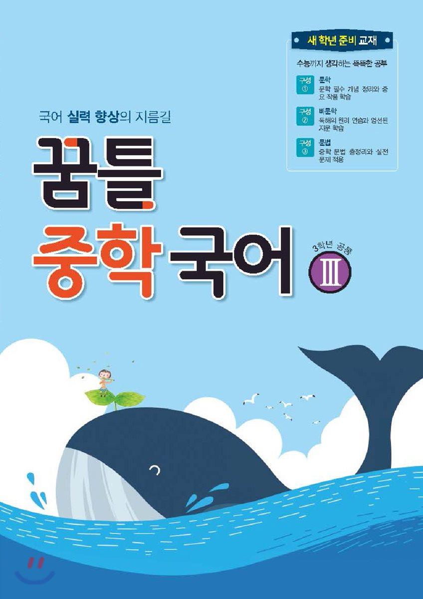 꿈틀 중학 국어 3 (2019년)