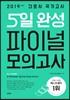 [도서] 2019 간호사 국가고시 5일 완성 파이널 모의고사