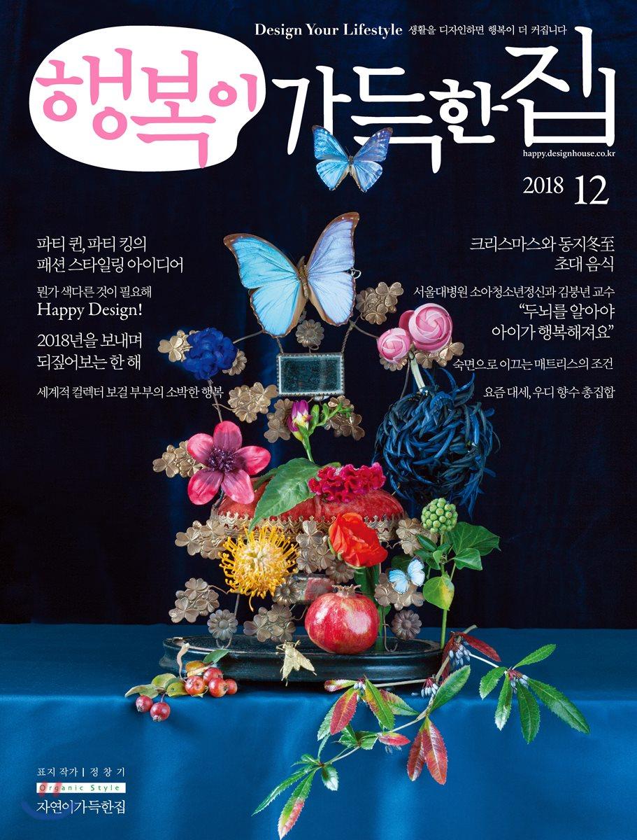 행복이 가득한 집 A형 (월간) : 12월 [2018]