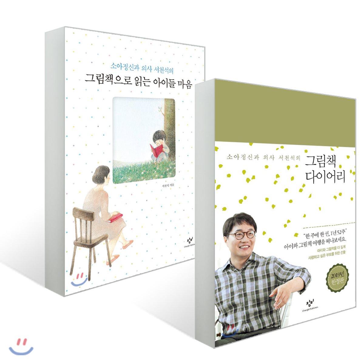 그림책 다이어리 + 그림책으로 읽는 아이들의 마음 세트