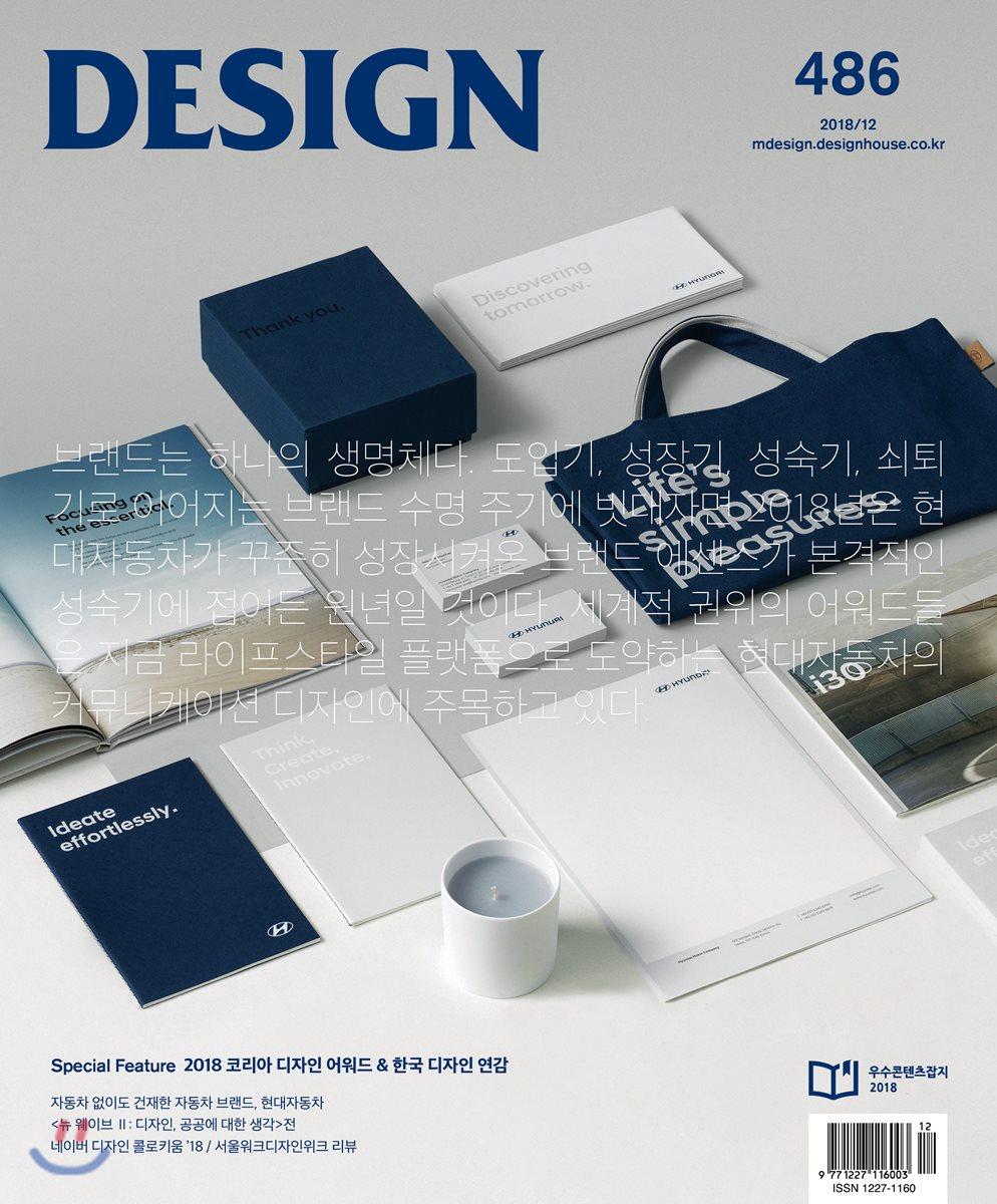 Design 디자인 (월간) : 12월 [2018]