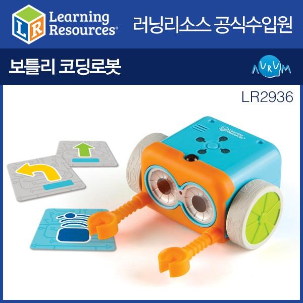 러닝리소스 보틀리 단품(LR2936)