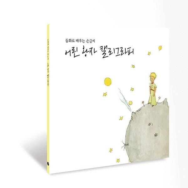 [예스24단독25%할인]어린 왕자 캘리그라피