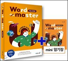 Word Master 워드마스터 수능 2000