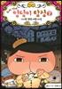 [도서] 추리 천재 엉덩이 탐정 7