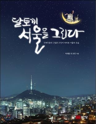 달토끼, 서울을 그리다