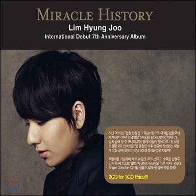 임형주 - Miracle History (세계데뷔 7주년 기념앨범) [한정판]