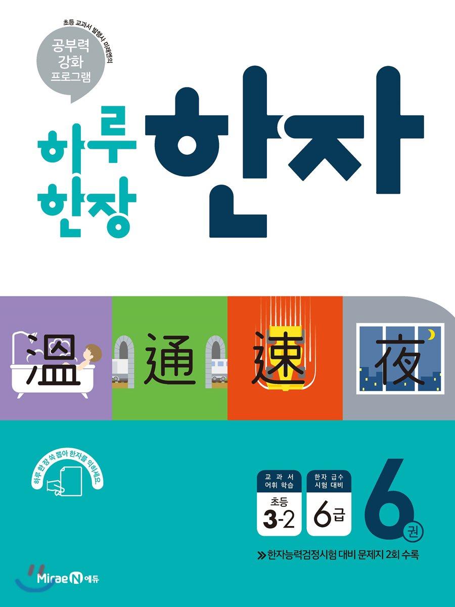 하루 한장 한자 6권 초등 3-2 (2021년용)