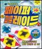 [도서] 네모아저씨의 페이퍼 블레이드