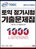 [도서] ETS 토익 정기시험 기출문제집 1000 LISTENING 리스닝