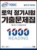 [도서] ETS 토익 정기시험 기출문제집 1000 READING 리딩
