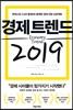 [도서] 경제 트렌드 2019
