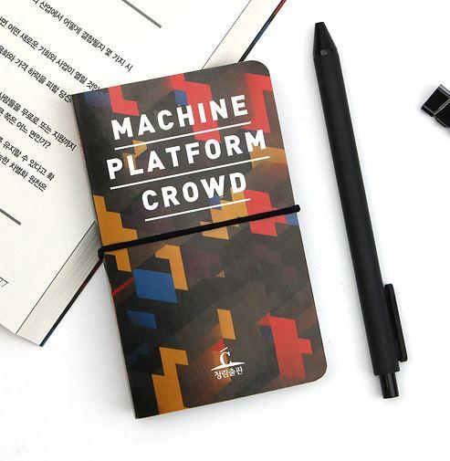 스티키북 증정!<br>『머신 플랫폼 크라우드』