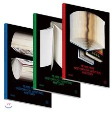 유시민 『역사의 역사』<br>99그램 에디션 한정판매