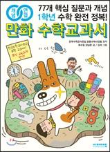 비아에듀<br>개념연결 만화 수학교과서