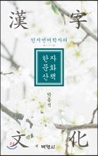 인지언어학자의 한자문화산책
