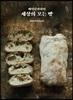 [도서] 베이킹파파의 세상의 모든 빵