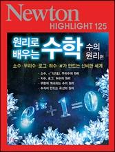 NEWTON HIGHLIGHT 뉴턴 하이라이트 125 원리로 배우는 수학 (수의 원리편)