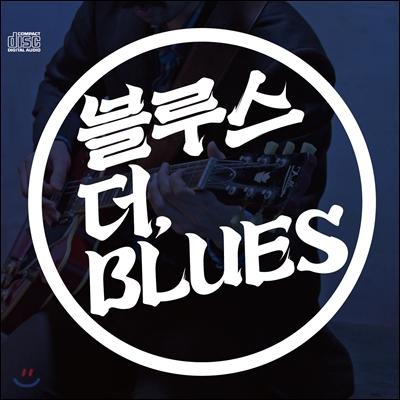 블루스 더, Blues : 블루스 컴필레이션 앨범