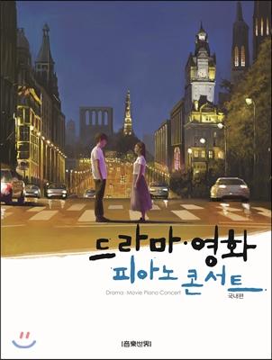드라마ㆍ영화 피아노 콘서트