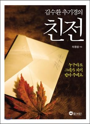 김수환 추기경의 친전