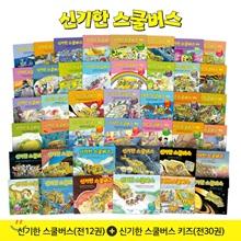 신기한 스쿨버스<Br>20주년 기념 개정판