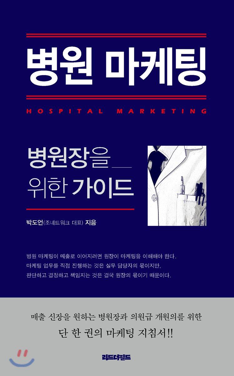 병원 마케팅